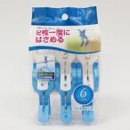 洗濯バサミ ワイド竿ピンチ 6個入 ( 洗濯ばさみ 洗濯物干し )
