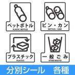 ショッピング分別 分別シールF ゴミ箱用 ペットボトル ビン・カン プラスチック 一般ごみ ( 分別表示 ダストボックス )
