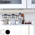 吊り下げラック 戸棚下調味料ラック タワー tower スチール製 ( 吊り下げ収納 キッチンラック 吊戸棚下収納 )
