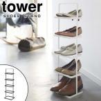 ショッピングシューズ シューズスタンド タワー tower ( シューズラック 靴箱 靴収納 山崎実業 )