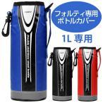 当店オリジナルモデル「フォルティ」専用の水筒用カバー