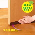 ドアの下からのすきま風を防ぐ