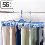 洗濯ハンガー 角ハンガー 超スーパー56 56ピンチ ( ピンチハンガー 平干し スライド )