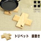 鍋敷き トリベット CROSS 北欧 木製 ( コースター キッチン雑貨 )