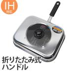 マルチロースター 魚焼き器 ルックタイプ 蓋付き ガス火対応 IH対応 ( 焼き網 グリルパン フィッシュロースター フライパン )