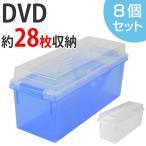 収納ケース メディア収納ボックス DVD・CDケース 8個セット ( メディアケース フタ付き プラスチック製 )