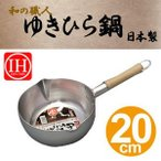 雪平鍋 和の職人 ゆきひら鍋 20cm IH対応 ( 行平鍋 片手鍋 )