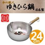 雪平鍋 和の職人 ゆきひら鍋 24cm IH対応 ( 行平鍋 片手鍋 )
