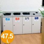 屋内用ゴミ箱 業務用 47.5L スチール製 ニートSLF ステンレス投入口 ( ダストボックス 分別 くず入れ )