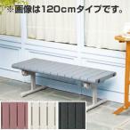 ベンチ クイックステップベンチ 背なし 折りたたみ式 150cm 3〜4人用 ( 長椅子 プラスチック 樹脂製 )