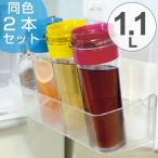 冷水筒 スリムジャグ 1.1L 横置き 縦置き 同色2本セット ( ピッチャー 冷水ポット 麦茶ポット )