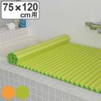 カラー風呂ふた(シャッター式) 75×120cm 防カビ イージーウェーブ ( 風呂蓋 風呂フタ フロフタ 抗菌 銀イオン配合 AG抗菌 )