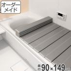 オーダーメイド 銀イオン配合 折りたたみ式風呂ふた 90×149cm(風呂蓋 風呂フタ フロフタ )