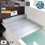 風呂ふた( 折りたたみ式 ) 75×149cm 防カビ 日本製 ( 風呂蓋 風呂フタ フロフタ 抗菌 銀イオン配合 AG抗菌 )