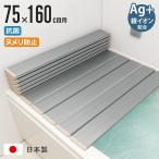 風呂ふた( 折りたたみ式 ) 75×159cm 防カビ 日本製 ( 風呂蓋 風呂フタ フロフタ 抗菌 銀イオン配合 AG抗菌 )