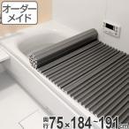 風呂ふた オーダー オーダーメイド ふろふた 風呂蓋 風呂フタ イージーウェーブ 75×184〜191cm 銀イオン配合 ( 風呂 お風呂 ふた )