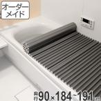 風呂ふた オーダー オーダーメイド ふろふた 風呂蓋 風呂フタ イージーウェーブ 90×184〜191cm 銀イオン配合 ( 風呂 お風呂 ふた )