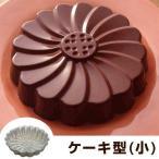 ケーキ型 マルグリット型 17cm 焼き型 スチール製 クロームメッキ ( お菓子型 マーガレット型 焼型 製菓道具 )