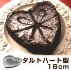 タルト型 パイ型 16cm ハート スチール製 クロームメッキ ( トルテ型 焼き型 ケーキ型 製菓道具 )