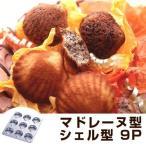 マドレーヌ型 コックシェル型 焼き型 9P スチール製 クロームメッキ ( ケーキ型 抜き型 製菓道具 )