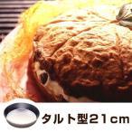 タルト型 パイ型 21cm スチール製 クロームメッキ ( トルテ型 焼き型 ケーキ型 製菓道具 )