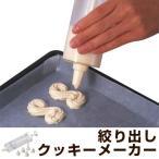 絞り出しクッキーメーカー 絞り出し袋 口金6種類 ( クッキー型 しぼり出しクッキー 絞り袋 製菓道具 )