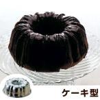 ケーキ型 デビルケーキ型 20cm 焼き型 スチール製 アルミメッキ ( お菓子型 焼型 製菓道具 )
