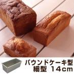 パウンドケーキ型 細型 14cm ケーキ型 スチール製 アルミメッキ タイガークラウン ( 焼き型 パウンド型 製菓道具 )