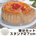 クールスタンド ケーキ用 回転台 27cm 目盛付き ( デコレーションスタンド 飾り付け台 ケーキクーラー )