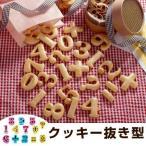 クッキー型 抜き型 数字 13個セット プラスチック製 ( クッキー抜型 クッキーカッター 製菓グッズ )