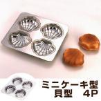 ケーキ型 ミニ 焼き型 貝型 4P スチール製 スズメッキ ( シェル型 ミニケーキ型 製菓道具 )