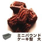 パウンドケーキ型 ミニパウンド型 大 スチール製 アルミメッキ ( 焼き型 ケーキ型 製菓道具 )