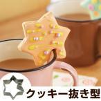 クッキー型 抜き型 ちょいかけクッキー抜型 星 ( クッキー抜き型 クッキーカッター )