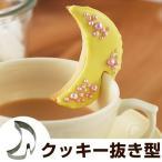 クッキー型 抜き型 ちょいかけクッキー抜型 月 ( クッキー抜き型 クッキーカッター )