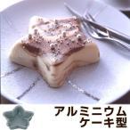 ケーキ型 冷し型 アルブリット 星 アルミ フッ素樹脂加工 ( 製菓グッズ 抜き型 )