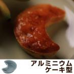 ケーキ型 冷し型 アルブリット 月 アルミ フッ素樹脂加工 ( 製菓グッズ 抜き型 )