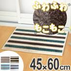 Yahoo!お弁当グッズのカラフルボックスバスマット ふわもこボーダー 45×60cm ( かわいい 足拭きマット 風呂マット ) 新商品 04