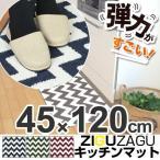 キッチンマット 45×120cm ZIGUZAGU ジグザグ ( 台所マット )