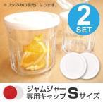 ジャムジャー専用キャップ S ARCジャム瓶用 2枚入 ( 蓋 ふた 保存ビン用 )