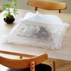 食卓カバー フードカバー S ホワイティ ( 食卓覆い 食卓傘 キッチンパラソル 蠅帳 )
