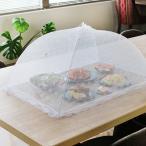 ホコリ・虫からお料理を守る!メッシュ素材の食卓カバー