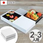 ショッピング重箱 お弁当箱 ピクニックランチボックス 18cm オードブル重 2段 2550ml 白 お重 ( 弁当箱 仕切り付 )