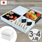 ショッピング仕切り お弁当箱 ピクニックランチボックス 18cm オードブル重 3段 3900ml 白 お重 ( 弁当箱 仕切り付 )