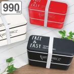 ショッピング弁当 お弁当箱 NATIVE HEART FREE&EASY メンズネストランチ 2段 990ml ( 送料無料 ランチボックス 食洗機対応 入れ子式 )