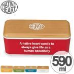 お弁当箱 ランチボックス Native Heart グレイン 1段 長角型 590ml 保冷剤付 ランチベルト付 ( 食洗機対応 スリム 1段弁当箱 )