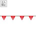 トラロープ 「立入禁止」 フラッグ標識付き 小文字 20m