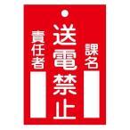 禁止標識板 スイッチ関連用 「送電禁止」 12x8cm 両面印刷 ( 禁止看板 命札 標示プレート )