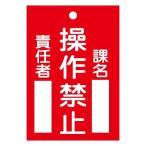 禁止標識板 スイッチ関連用 「操作禁止」 12x8cm 両面印刷 ( 禁止看板 命札 標示プレート )