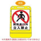 バリアポップサイン 「関係者以外立入禁止」 片面表示 サインスタンド ポリタンク式 ( 標識 案内板 立て看板 )