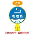 コーンヘッド標識 「喫煙所 SMOKING AREA」 片面表示 直径30cm ( 看板 サインスタンド 三角コーン )